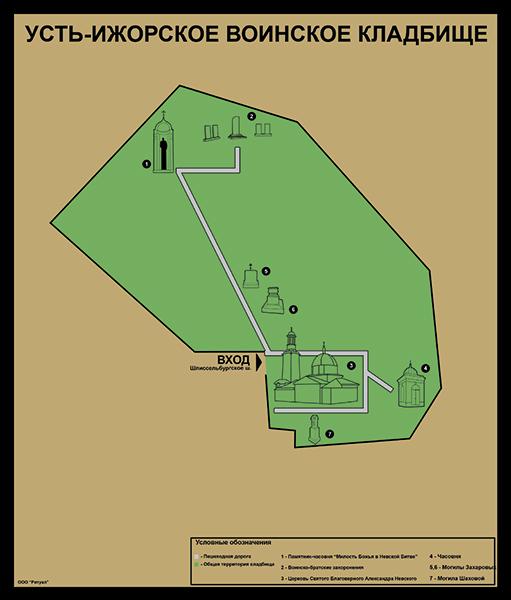 Усть-Ижорское воинское кладбище